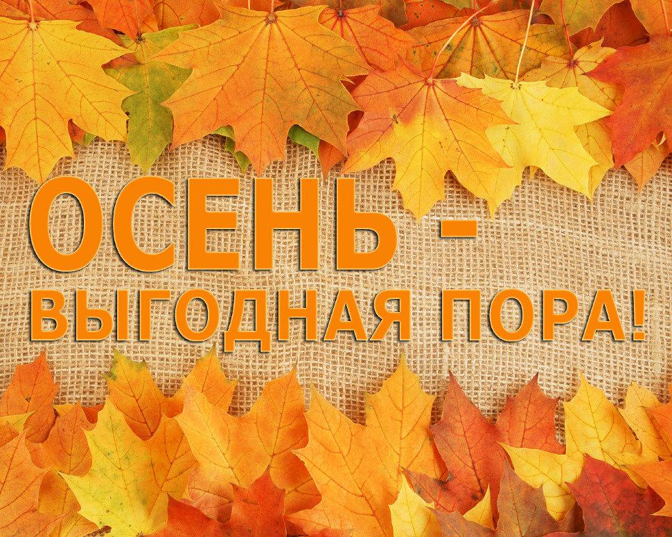 Новая акция «Осень – выгодная пора!»